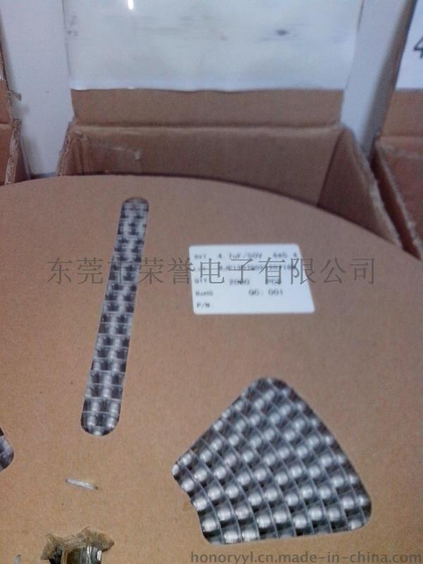 貼片電解電容4.7UF50V 4X5.4廠家直銷