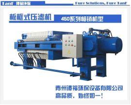 板框式压滤机450系列、630系列、870系列