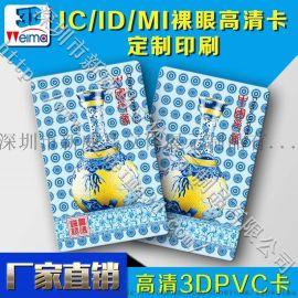 3D智能卡图片 3D立体卡厂家 3dIC**卡深圳厂家直销供应