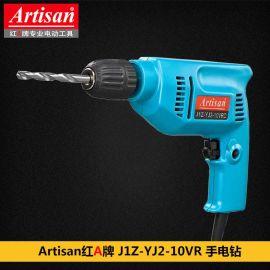 Artisan红A牌Z1J-YJ2-10VRC 10mm带调速正反转350w功率多功能轻便型家庭多用途手电钻