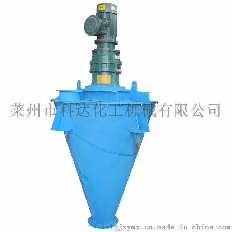 不锈钢双螺旋机 干粉混料机 双螺旋锥形混合机