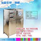 开心犇犇奶吧 鲜奶酸奶一体机 商用酸奶机批发 灭菌杀菌机械设备