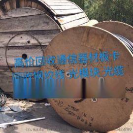 平武县光缆回收,绵阳高价回收光缆上门收购光缆
