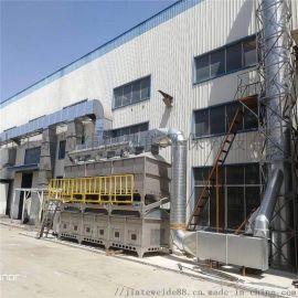 山东RCO催化燃烧设备**工业废气处理环保设备