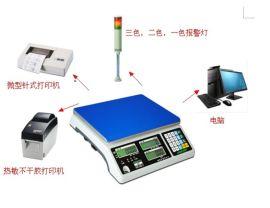 江苏保衡TCS-20公斤无线WIFI物联网台秤,50kg称重数据对接ERP电子秤