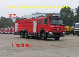 城市主站消防车 16吨重汽豪沃水罐消防车