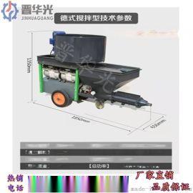 江苏快速砂浆喷涂机砂浆腻子喷涂机多少钱
