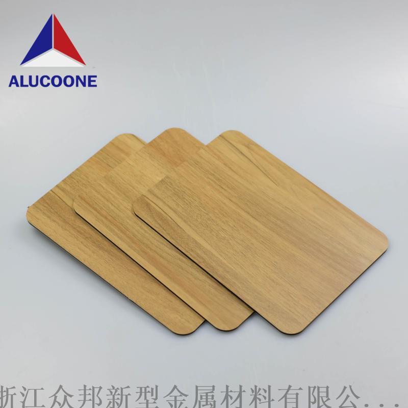 浙江众邦高质感木纹铝塑板