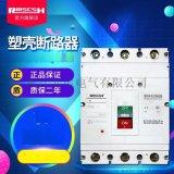 断路器 RMM1-800/3300  塑壳断路器