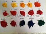 永固桔黄G(颜料橙13)价格 批发商