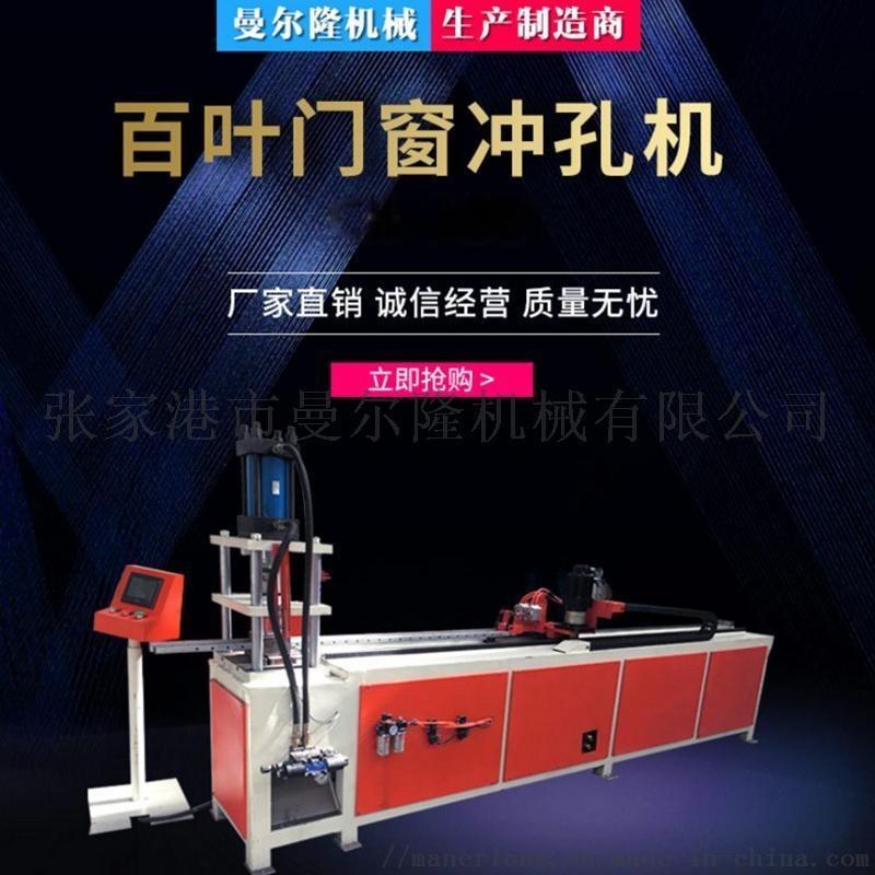 加工定制铝合金管材冲孔机 CH- 100