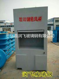 油气田通风柜TF-A15 BTF-A12玻璃钢防爆通风柜