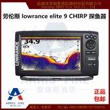 劳伦斯 lowrance elite 9 CHIRP 探鱼器 声纳鱼探仪 宽频