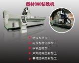 厂家可定制大型铝型材钻攻机cnc 高刚性高速度