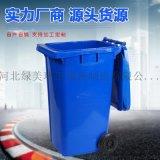 廠家供應戶外240升塑料垃圾桶 街道小區方形塑料垃圾箱