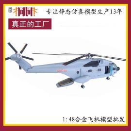 合金军事飞机模型 仿真飞机模型定制 飞机模型批发 飞机模型厂家 飞机模型制造 1: 48直8直升机模型