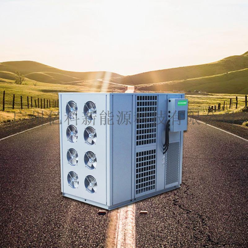 厂家定制中药材热泵烘干设备 菊花空气能烘干机