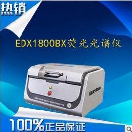 光谱检测仪器 XRF荧光光谱仪