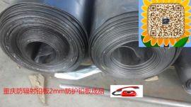 重庆九龙坡区防辐射铅板厂