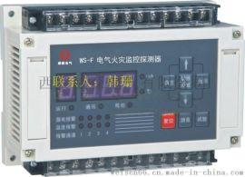 HS-M8D01T漏电火灾监控探测器韩珊18602903860
