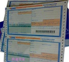 EMS、E特快日本英国美国法国澳大利亚中东专线邮政国际快递