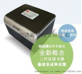 文通CR620+快证通证件采集仪 网吧证件扫描仪 居民身份证件采集仪价格