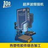 塑胶电子超声波焊接机设备可免费打样