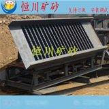 供应恒川 50型鼓动溜槽 小型淘金设备 沙金选矿溜槽