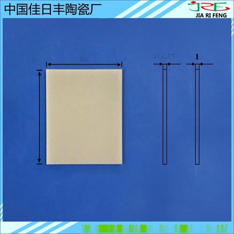 氮化铝 ALN陶瓷片氮化铝陶瓷片陶瓷基板 加工非标定制陶瓷散热片