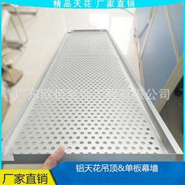 建筑幕墙铝单板白色氟碳烤漆铝单板冲孔铝单板