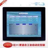 嵌入式工业触摸平板电脑, 15寸工业触摸一体机