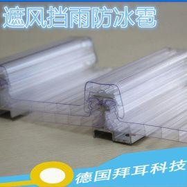 厂家直销全新料**防漏水PCu型锁扣阳光板质保15年
