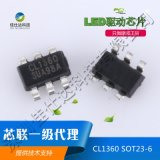 芯聯CL1360/芯聯CL1362替代BP3319/BP3319M 大功率60W LED驅動電源IC 芯聯一級代理 提供方案及技術支持
