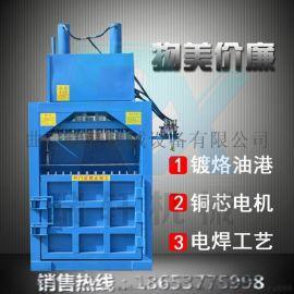 江苏液压打包机 塑料袋打包压块机 双缸液压打包机