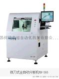 苏州铠泰裕RM-385型全自动铣刀式分板机
