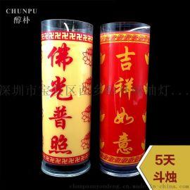 佛教佛光普照吉祥如意酥油燈 無煙蠟燭 敬神祭祀蠟燭