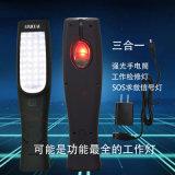 汽修宝QXB001多功能汽车维修应急车载防水LED工作灯强磁移动充电式手把汽修工具灯