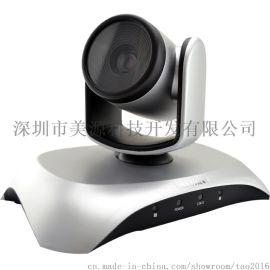 MST-E1080C会议摄像头 视频会议高清摄像头 定焦摄像机