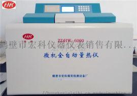 固體生物顆粒燃料熱卡發熱量檢測儀 甲醇大卡化卡機