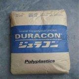 高流动 POM/日本宝理/M90-44 高光泽 赛刚 POM塑胶原料