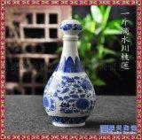 1斤装酒瓶景德镇陶瓷青花酒瓶   白酒壶定制创意密封酒壶