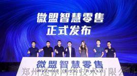 河南微盟鄭州小程式做到了60天銷售額超200W