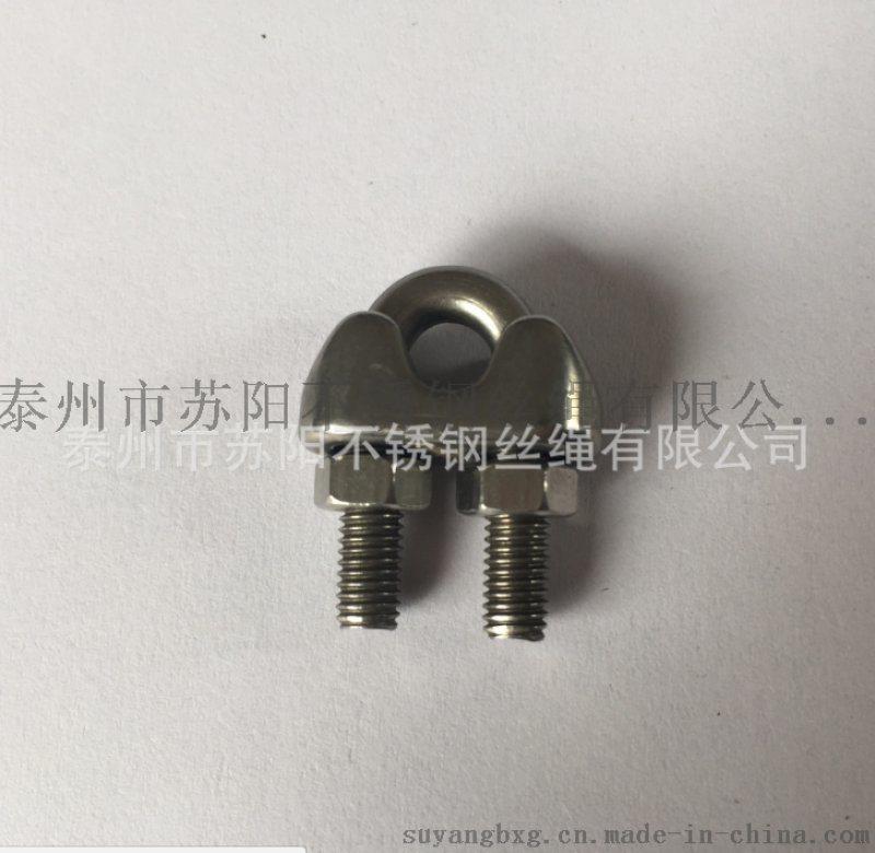 304材质 钢丝绳卡头/收紧器/钢丝绳夹头