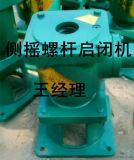 福建泉州1噸5噸側搖螺桿啓閉機螺桿長度可定製