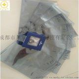成都防静电自封屏蔽袋/LED电子袋/数码产品拉链袋