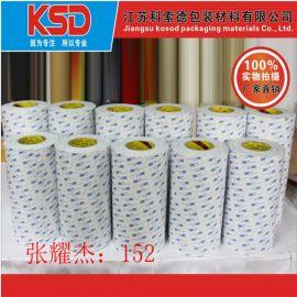 蘇州3m雙面膠、強力雙面膠帶、汽車用雙面膠貼