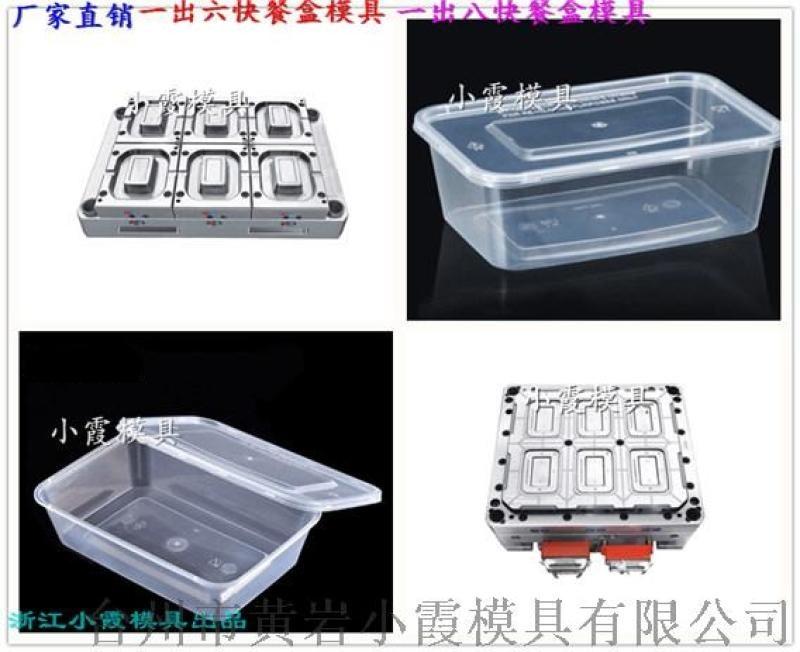 全套薄壁打包盒模具 薄壁快餐盒塑料模具小霞