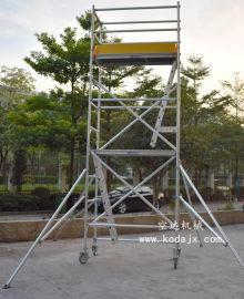 空达铝合金活动脚手架5米,航空铝快装脚手架