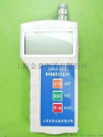 DPH-103智能数字大气压力表