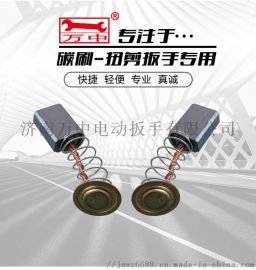 電動扳手碳刷 廠家制造